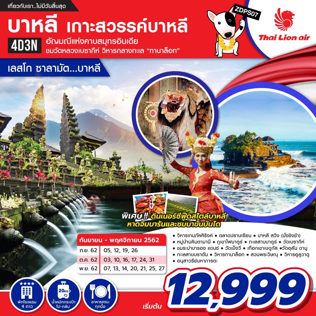 ทัวร์อินโดนีเซีย-เกาะสวรรค์บาหลี-ซาลามัต-บาหลี-4D3N-(NOV19)(ZDPS07)